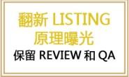 最新亚马逊被下架后不移仓翻新listing技术(保留Review)