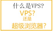 亚马逊多账号防关联用vps还是超级浏览器比较好?
